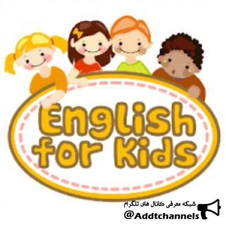 کانال english for kids