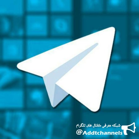کانال معرفی کانال های تجاری