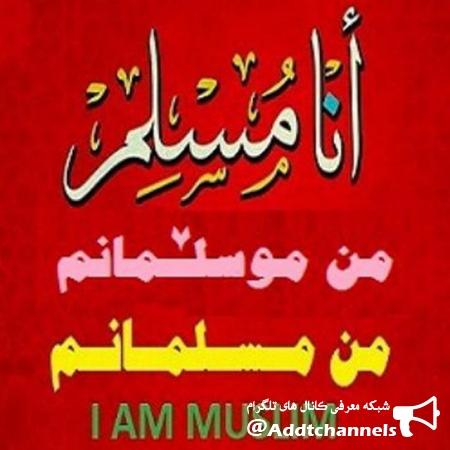 کانال من مسلمانم