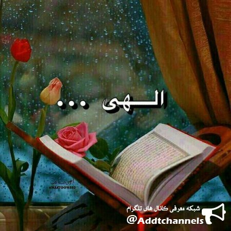 کانال قرآن و عترت