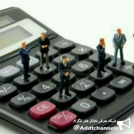 کانال حسابداری و حسابرسی