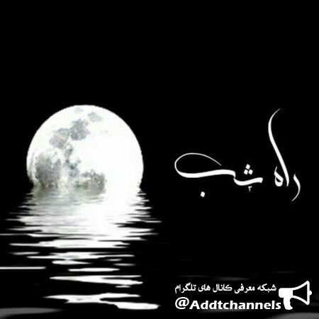 کانال راه شب