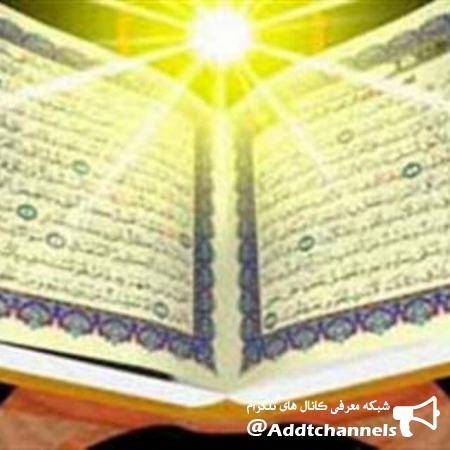 کانال تلاوت قرآن