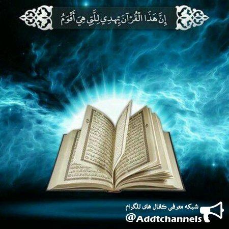 کانال پرسمان قرآن