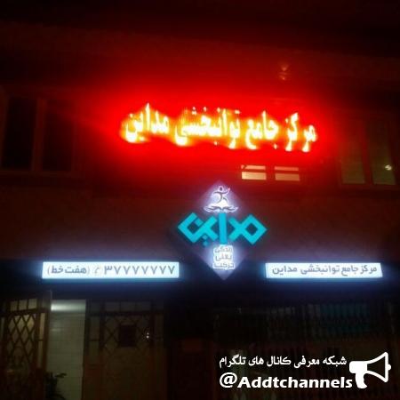کانال مرکز جامع توانبخشی مداین