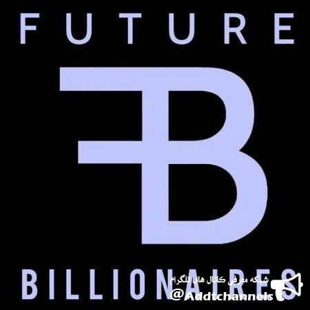 کانال میلیاردرهای آینده ایران