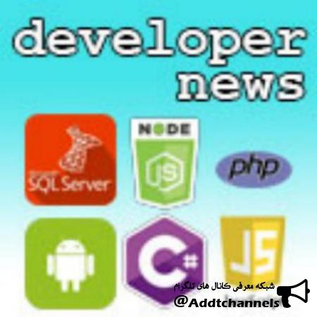 کانال خبری توسعه دهندگان