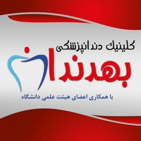 کانال کلینیک دندانپزشکی بهدندان