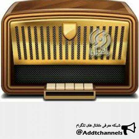 کانال رادیو آوا