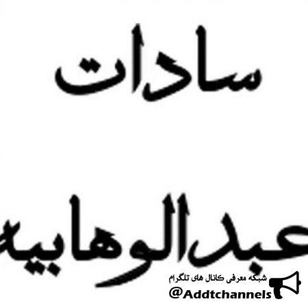 کانال سادات عبدالوهابیه