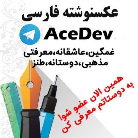 کانال عکسنوشته فارسی