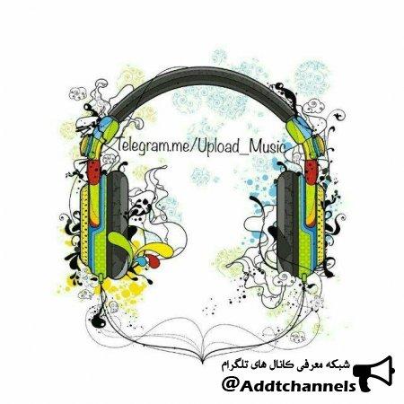 کانال آپلود آهنگ های روز دنیا