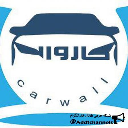 کانال کاروال