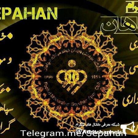 کانال سپاهان اصفهان