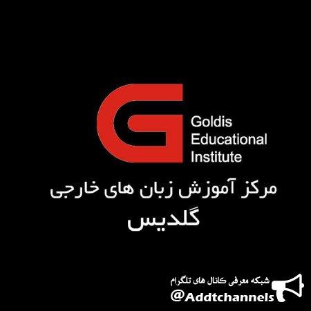 کانال آموزش زبان های خارجی گلدیس