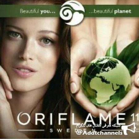کانال محصولات زیبایی اوریفلیم