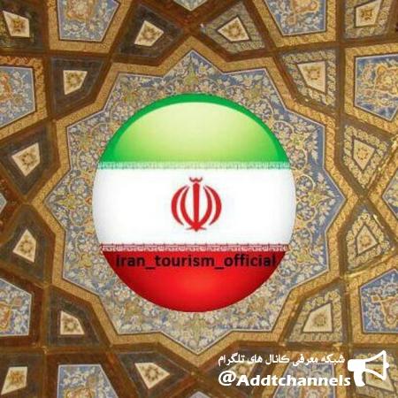 کانال ایرانگردی و مسافرت