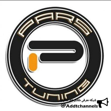 کانال رسمی وبسایت پارس تیونینگ