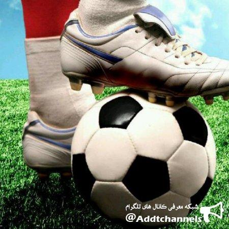 کانال اخبار فوتبالی