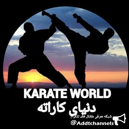 کانال خبری تحلیلی رویداد های کاراته