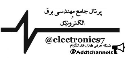 کانال پرتال مهندسی برق و الکترونیک