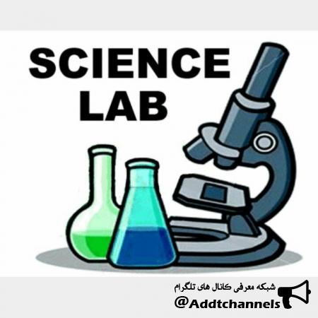کانال علوم آزمایشگاهی ایران
