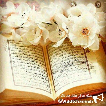 کانال گلچین کانالهای قرآنی