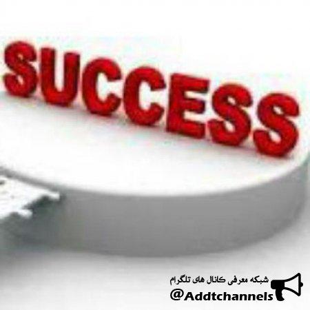 کانال شادکامی و موفقیت