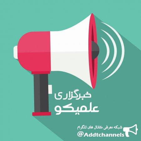 کانال خبرگزاری علمیکو
