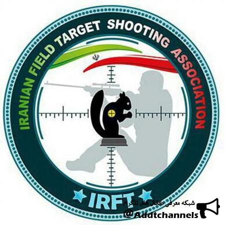 کانال انجمن تیراندازی فیلد تارگت