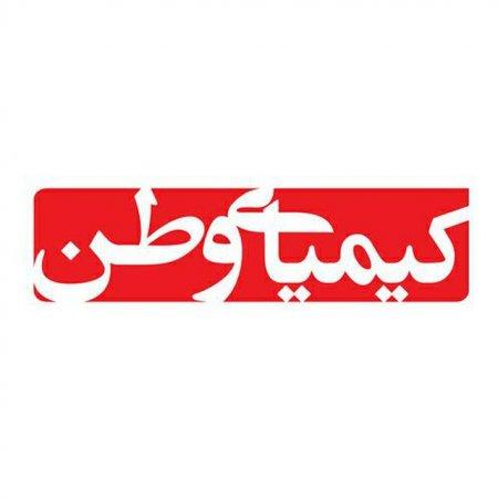 کانال روزنامه کیمیای وطن
