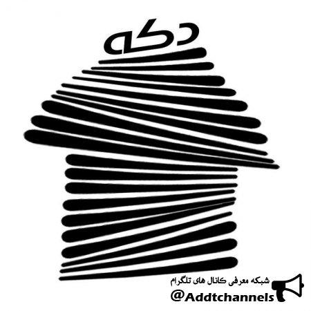 کانال دکه ایرانی