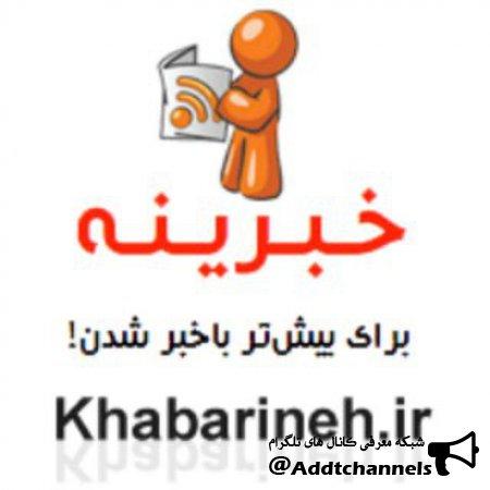 کانال خبرینه