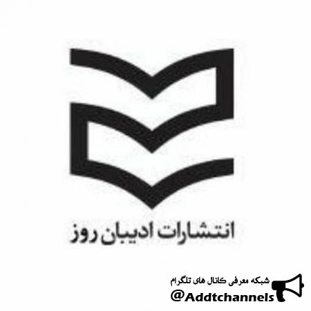کانال انتشارات ادیبان روز