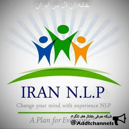 کانال خانه nlp ایران/موفقیت فردی
