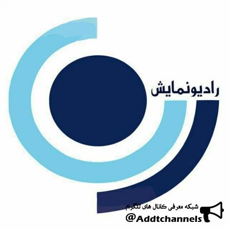 کانال رسمی رادیو نمایش