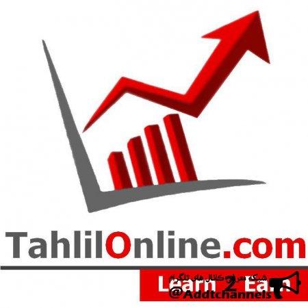 کانال تحلیل آنلاین