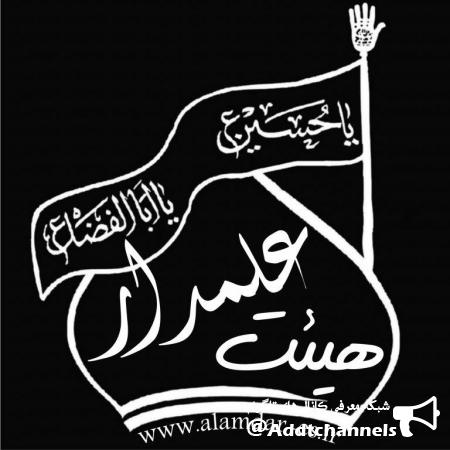 کانال هیئت علمدار اسلامشهر