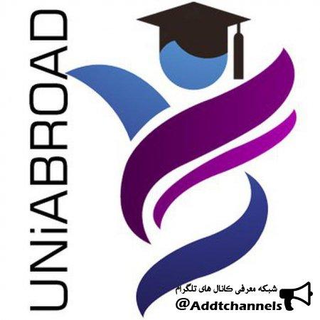 کانال راهنمای تحصیل در خارج