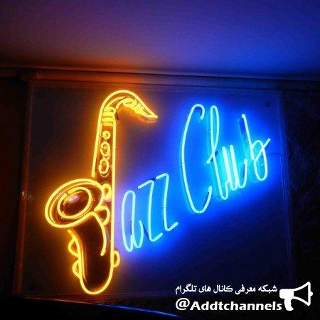 کانال Jazz Club