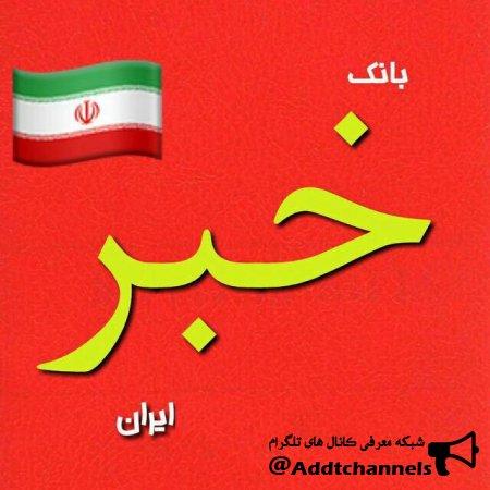 کانال بانك خبر ايران