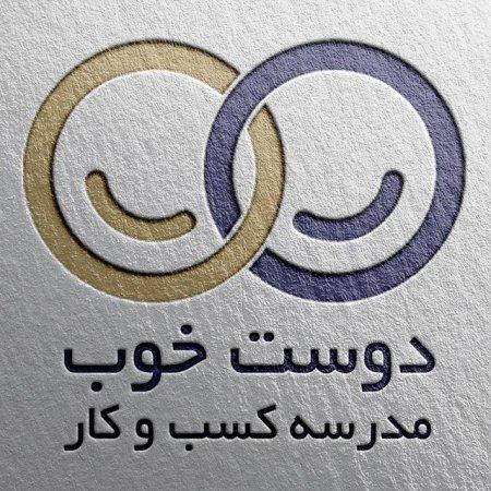 کانال کسب و کار دوست خوب