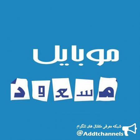 کانال موبایل مسعود
