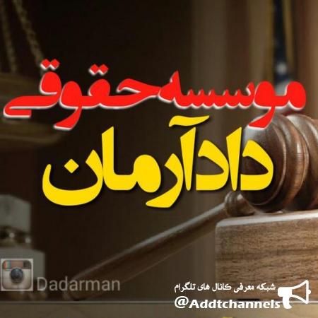 کانال قانون به زبان ساده