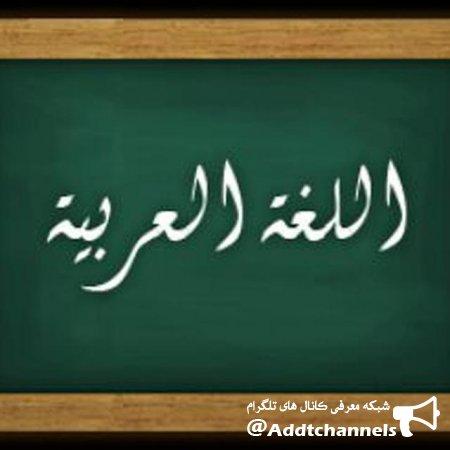 کانال مکالمه عربی