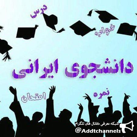 کانال دانشجوي ايروني