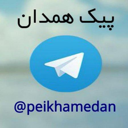 کانال پیک همدان