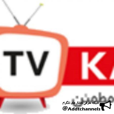 کانال تی وی کالا