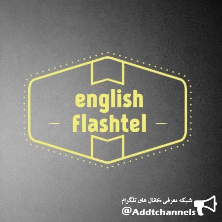 کانال فلشتِل انگليسي