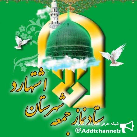 کانال ستاد نماز جمعه اشتهارد